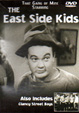 EAST SIDE KIDS (Double Feature) - Used DVD
