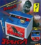 GODZILLA COIN BANK - Mechanized Toy
