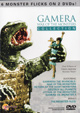 GAMERA - WAR OF THE MONSTERS COLLECTION - Used DVD