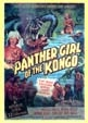 PANTHER GIRL OF THE KONGO (1955) - Used DVD