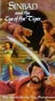 SINBAD AND THE EYE OF THE TIGER (1977) - VHS