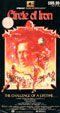 CIRCLE OF IRON (1978/David Carradine/Christopher Lee) - Used VHS