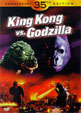 KING KONG VS. GODZILLA (1962/Goodtimes Version) - Used DVD