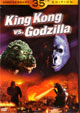 KING KONG VS. GODZILLA (1962/Goodtimes) - Used DVD